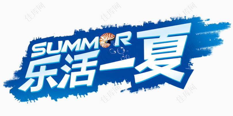 乐活一夏艺术字体