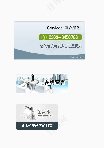 网站设计v简易留言简易合同装修设计板块图片