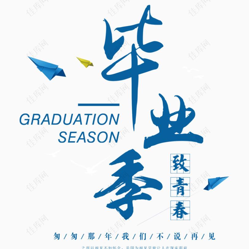 毕业季字体节日艺术字