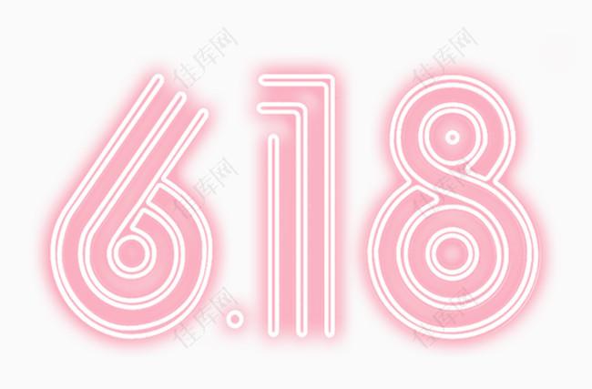 618艺术字体