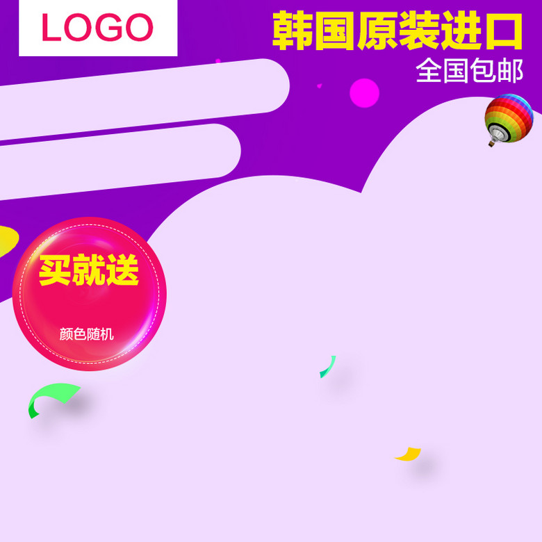 紫色几何进口产品PSD主图