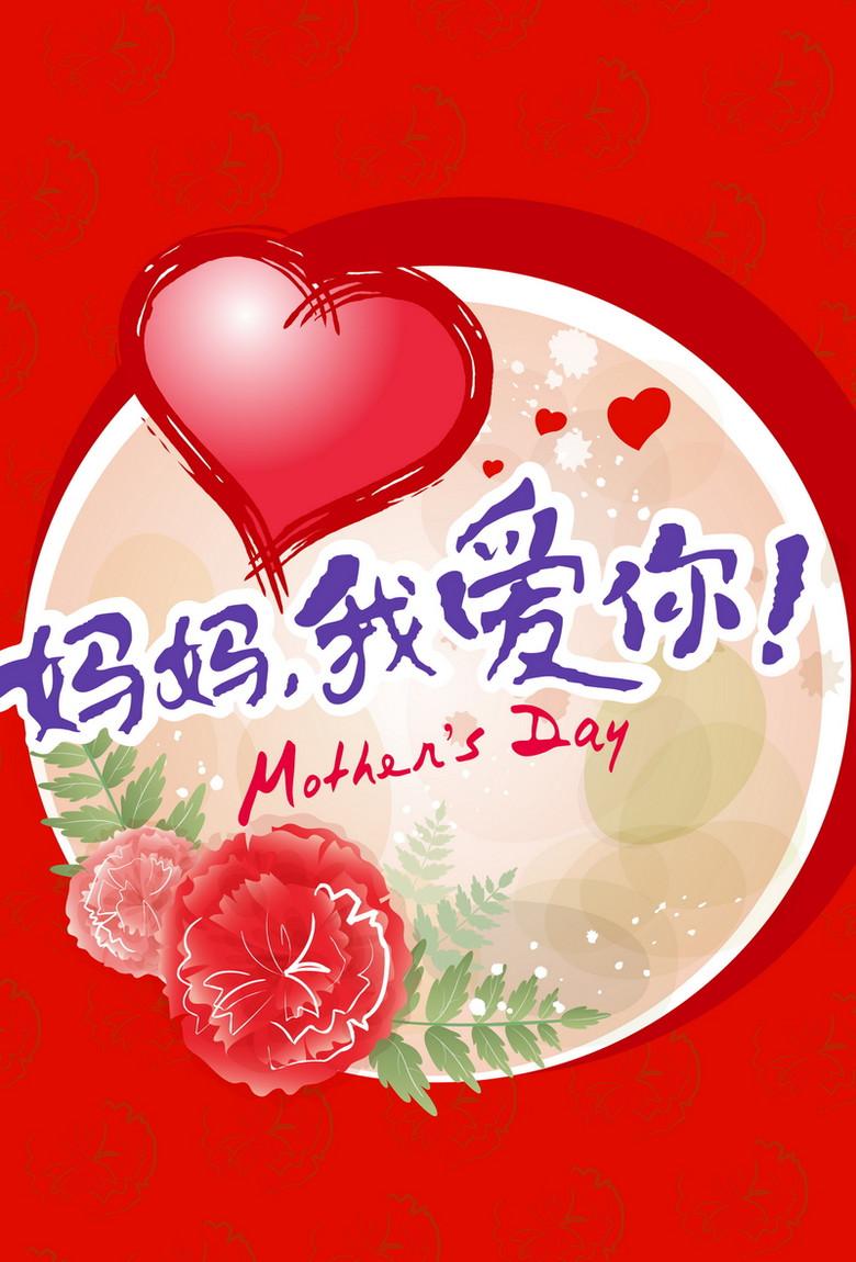 妈妈我爱你