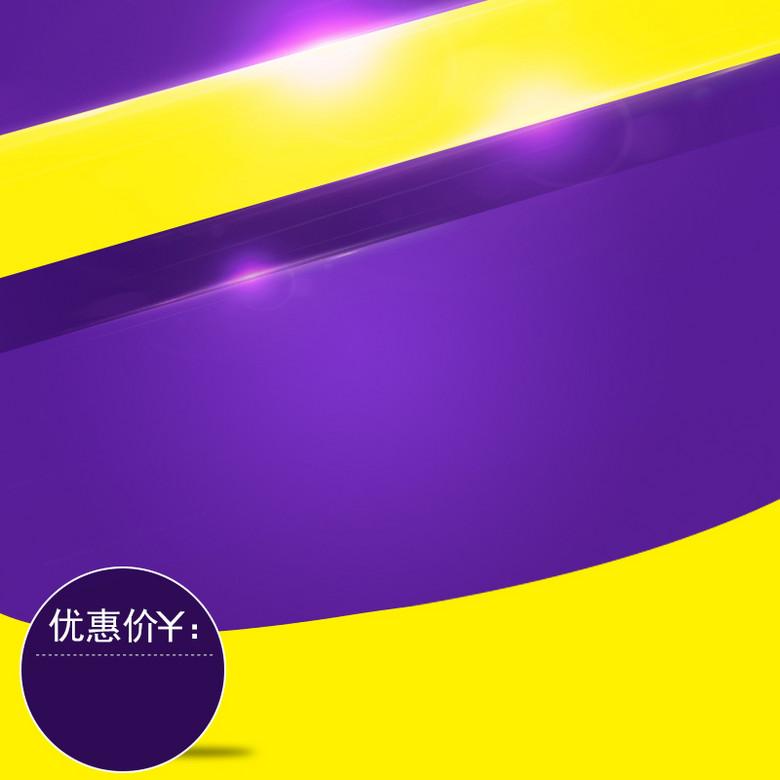 紫色渐变淘宝主图背景素材