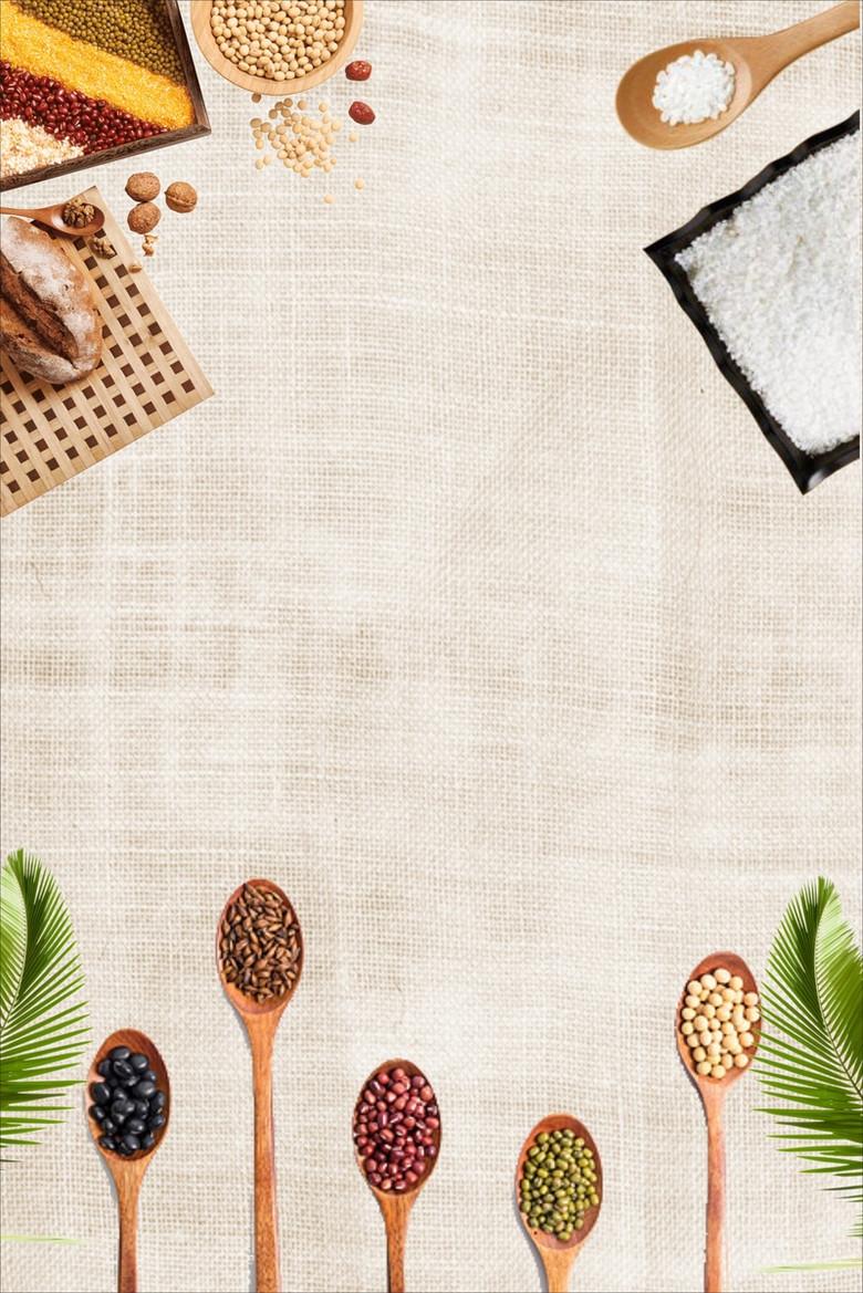 时尚简约创意五谷杂粮海报背景