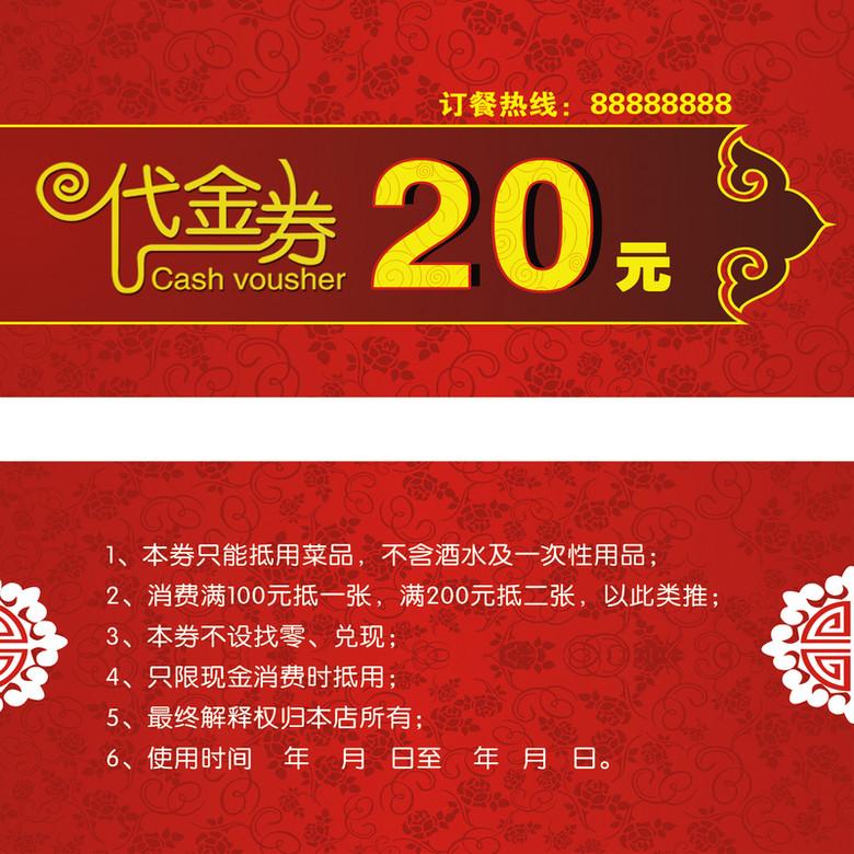 中国风红色代金券背景素材