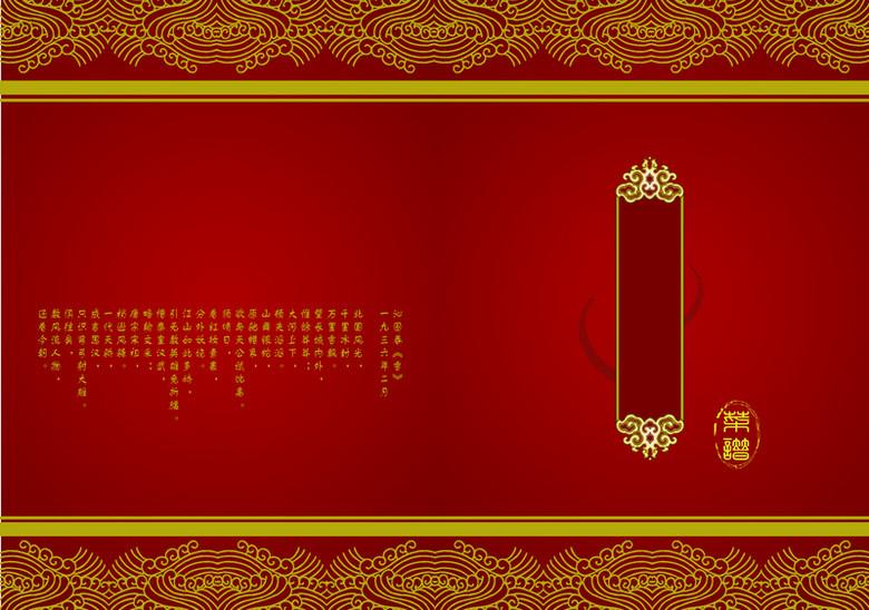 中国风菜单封面设计