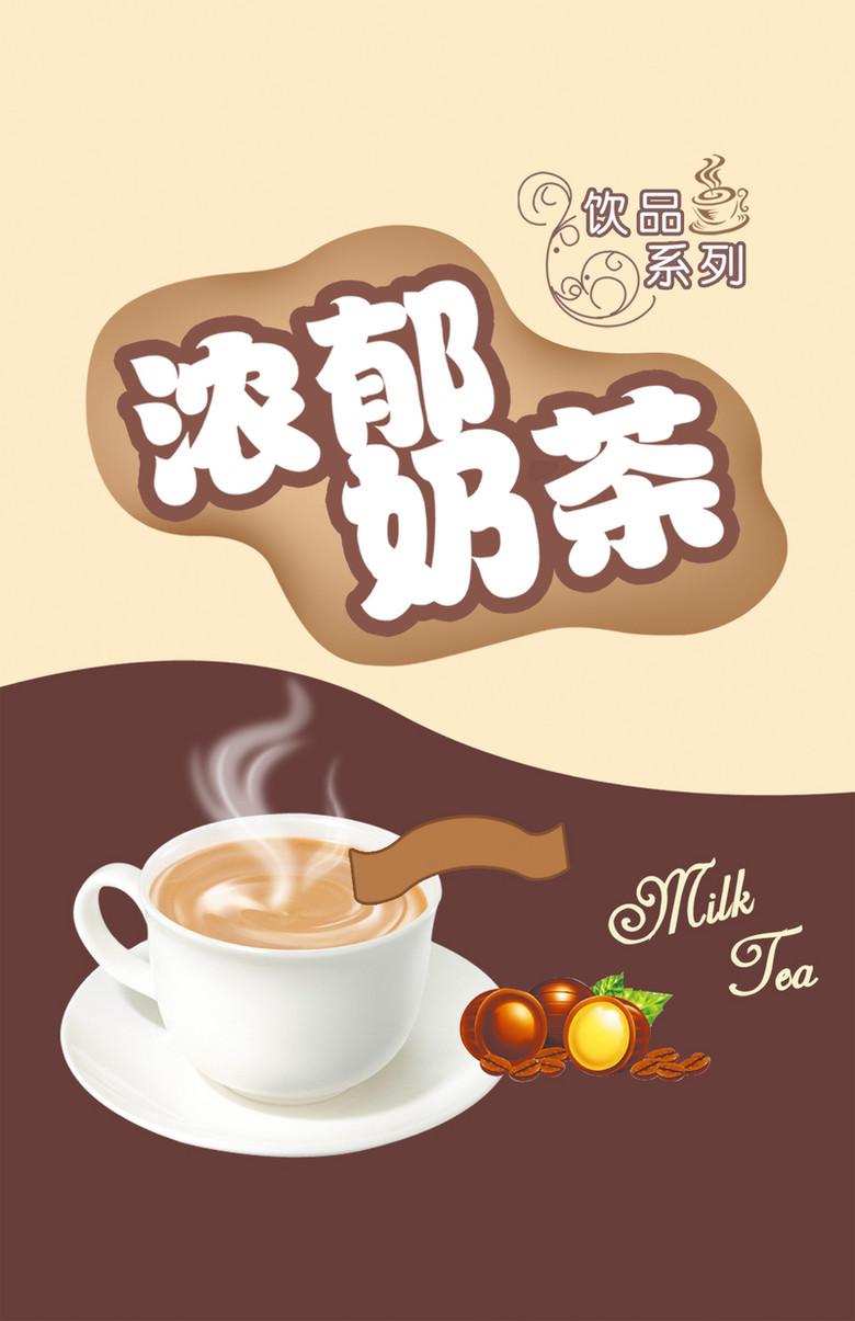 浓郁奶茶背景素材