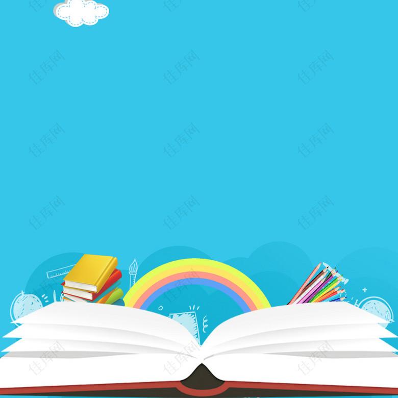蓝色卡通书本学习用品PSD分层主图背景