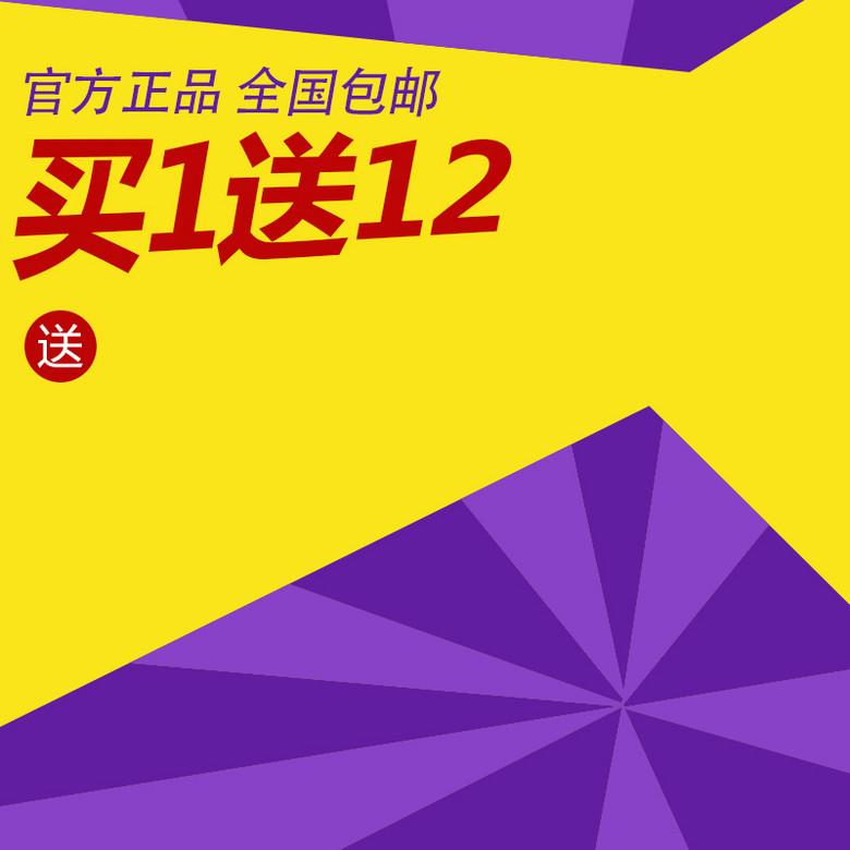 黄紫促销推广图