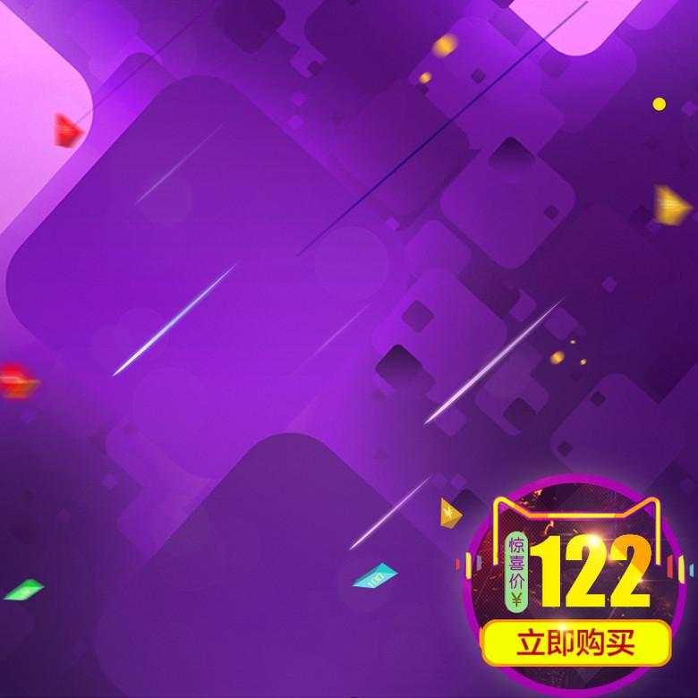 紫色渐变促销推广主图背景图