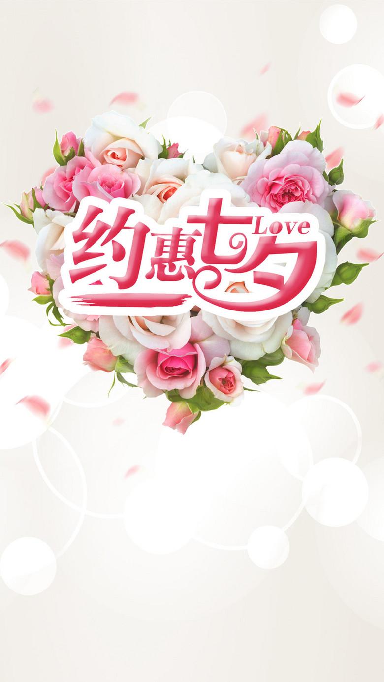 唯美清新七夕鲜花促销海报H5背景分层下载