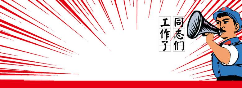 春季招聘卡通banner