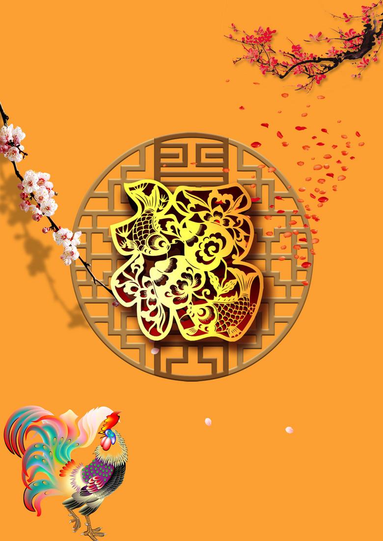 中国风中式花格上的福字春节背景素材