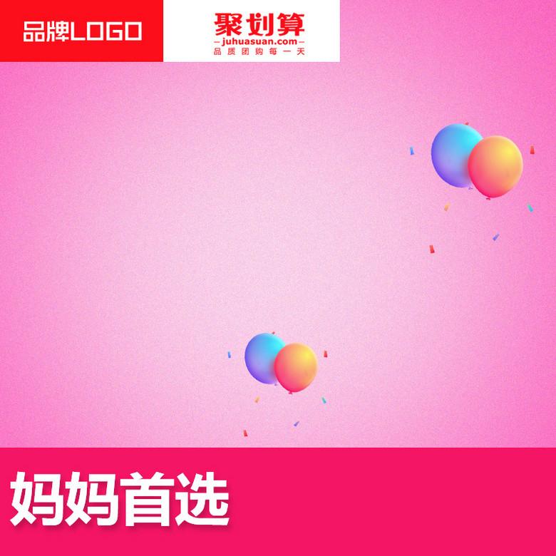 淘宝聚划算粉色气球母婴PSD主图背景素材