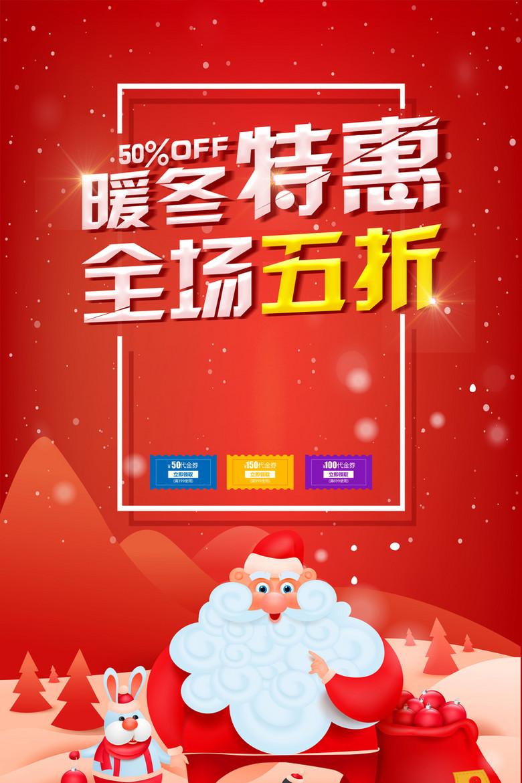 冬季暖冬特惠全场五折圣诞促销