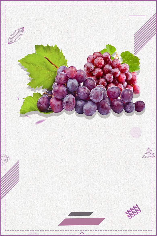 进口食品水果葡萄