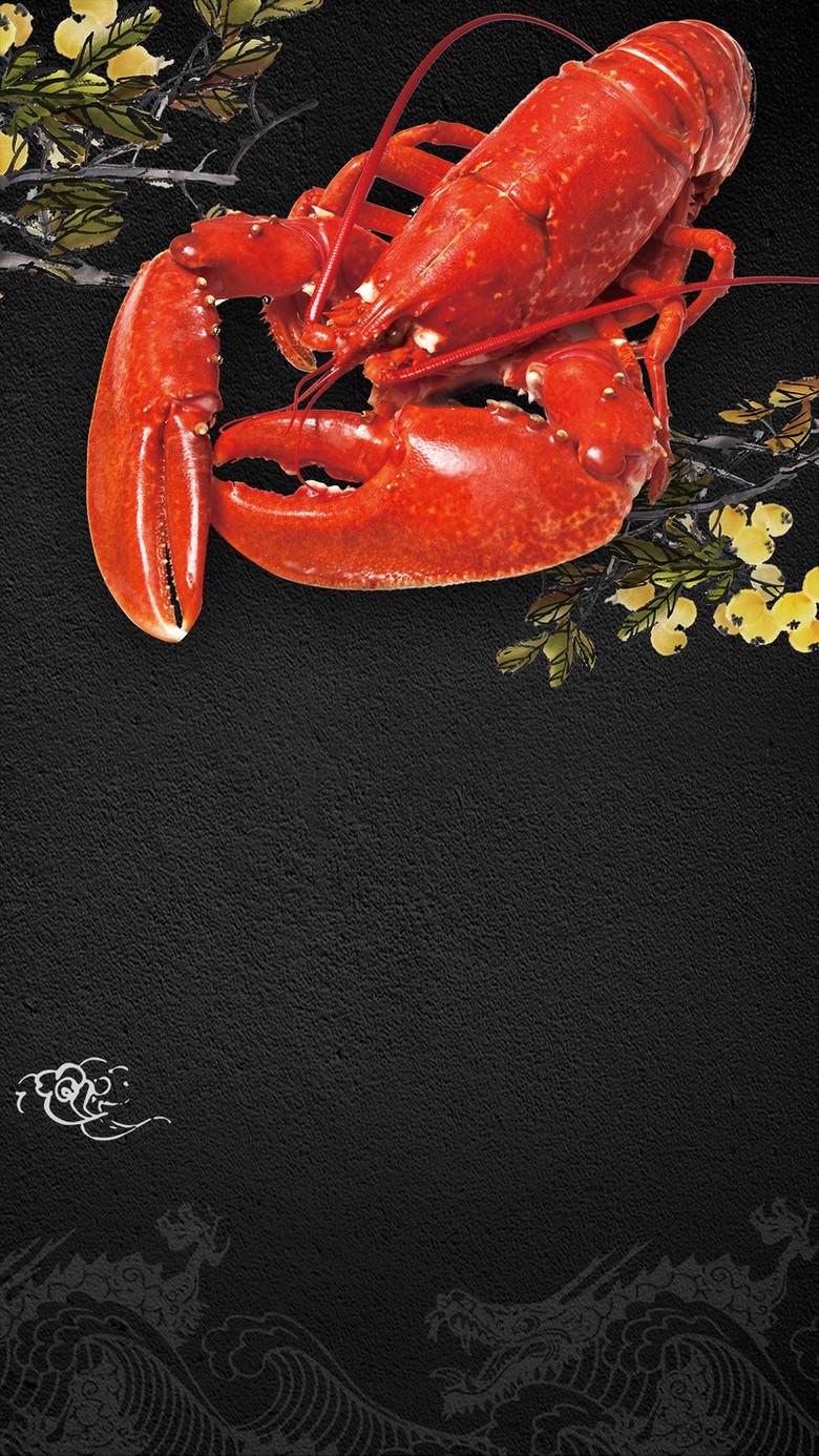 龙虾美食手机海报图