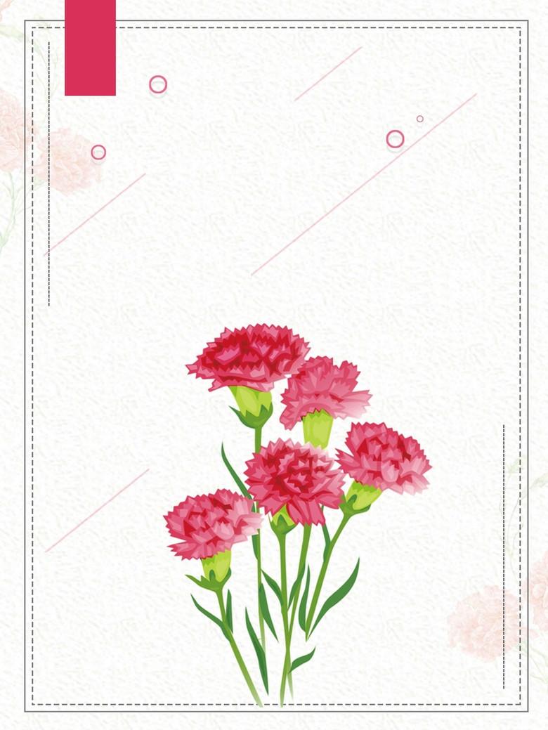 温馨康乃馨教师节海报背景模板