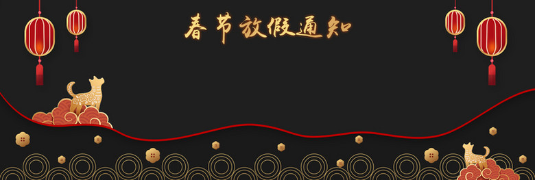 春节放假通知黑色卡通banner