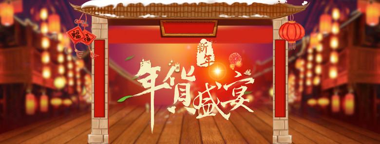 红色喜庆年货节海报背景素材