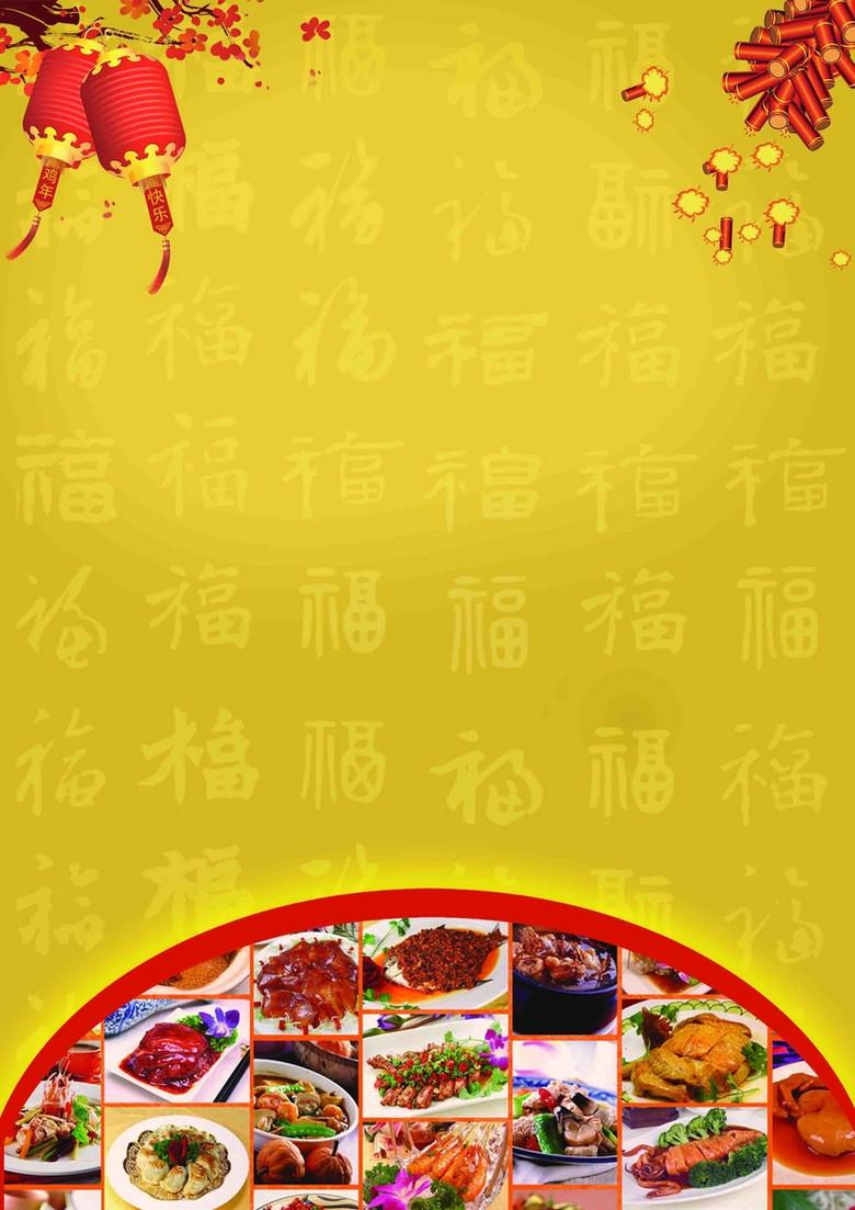团团圆圆年夜饭海报背景模板