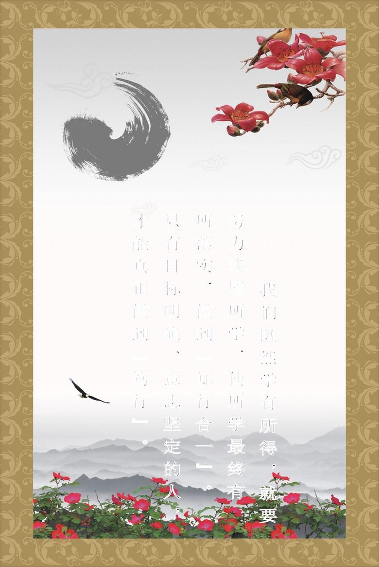 校园文化传统美德展板背景