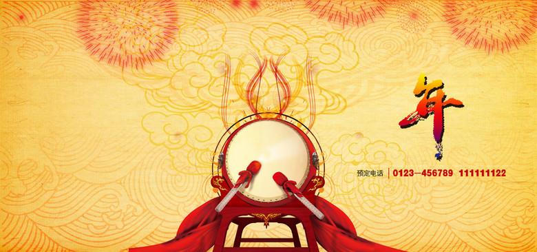 中国风年夜饭海报宣传背景