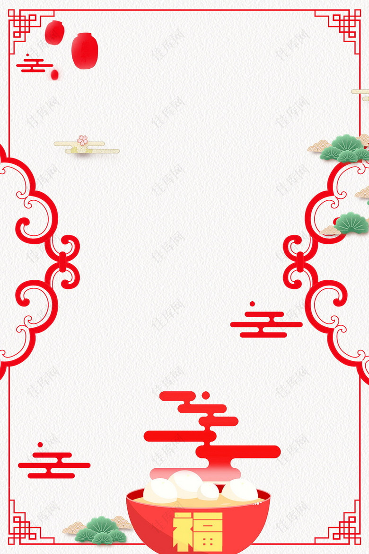 正月十五欢度元宵海报背景