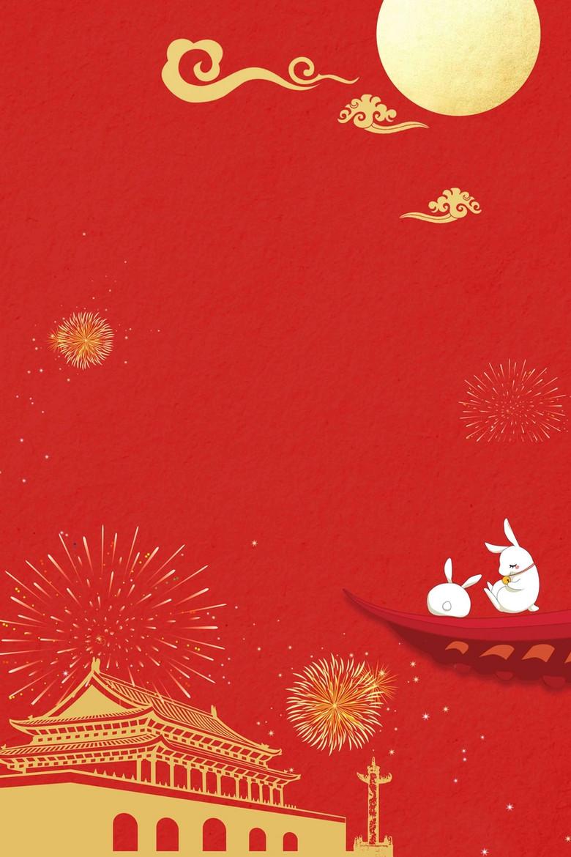红色传统中秋国庆双节