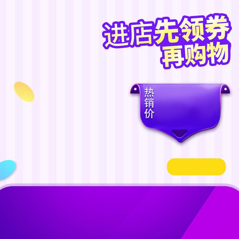 淘宝紫色浪漫PSD分层主图背景