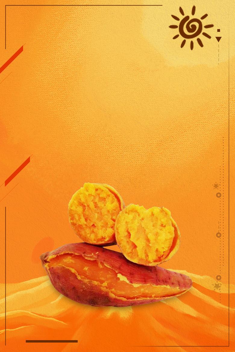 黄色创意温暖烤红薯美食背景