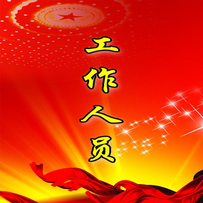 中国红工作证背景
