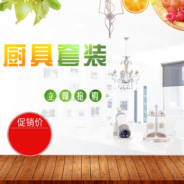 厨房电器厨具套装PSD分层主图背景素材