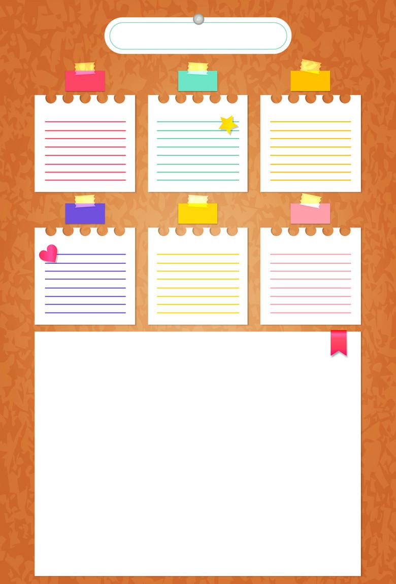 儿童幼儿园空白展板星期日程表