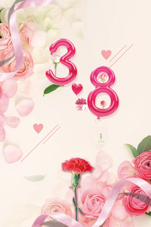 粉色清新三八妇女节海报