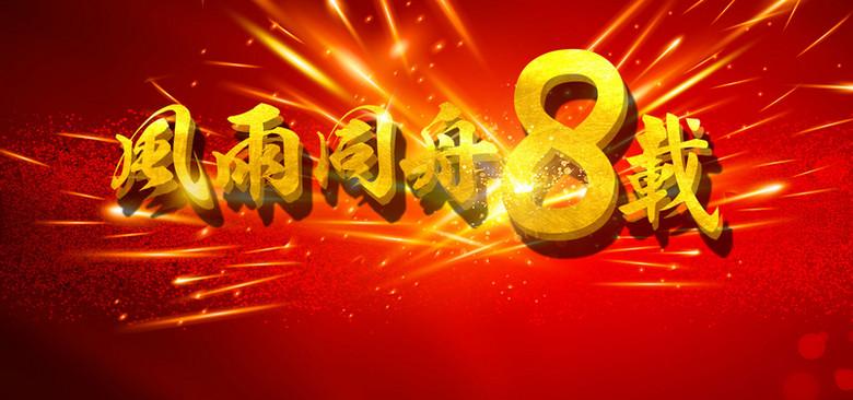 风雨同舟周年庆典背景