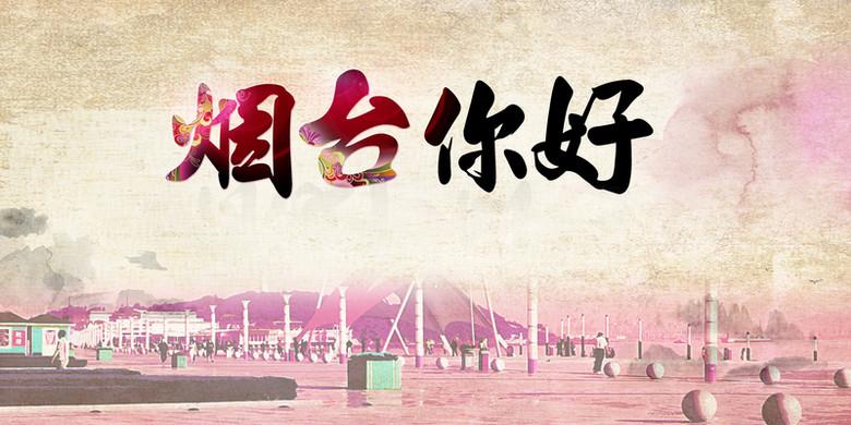 山东烟台旅游海报背景素材