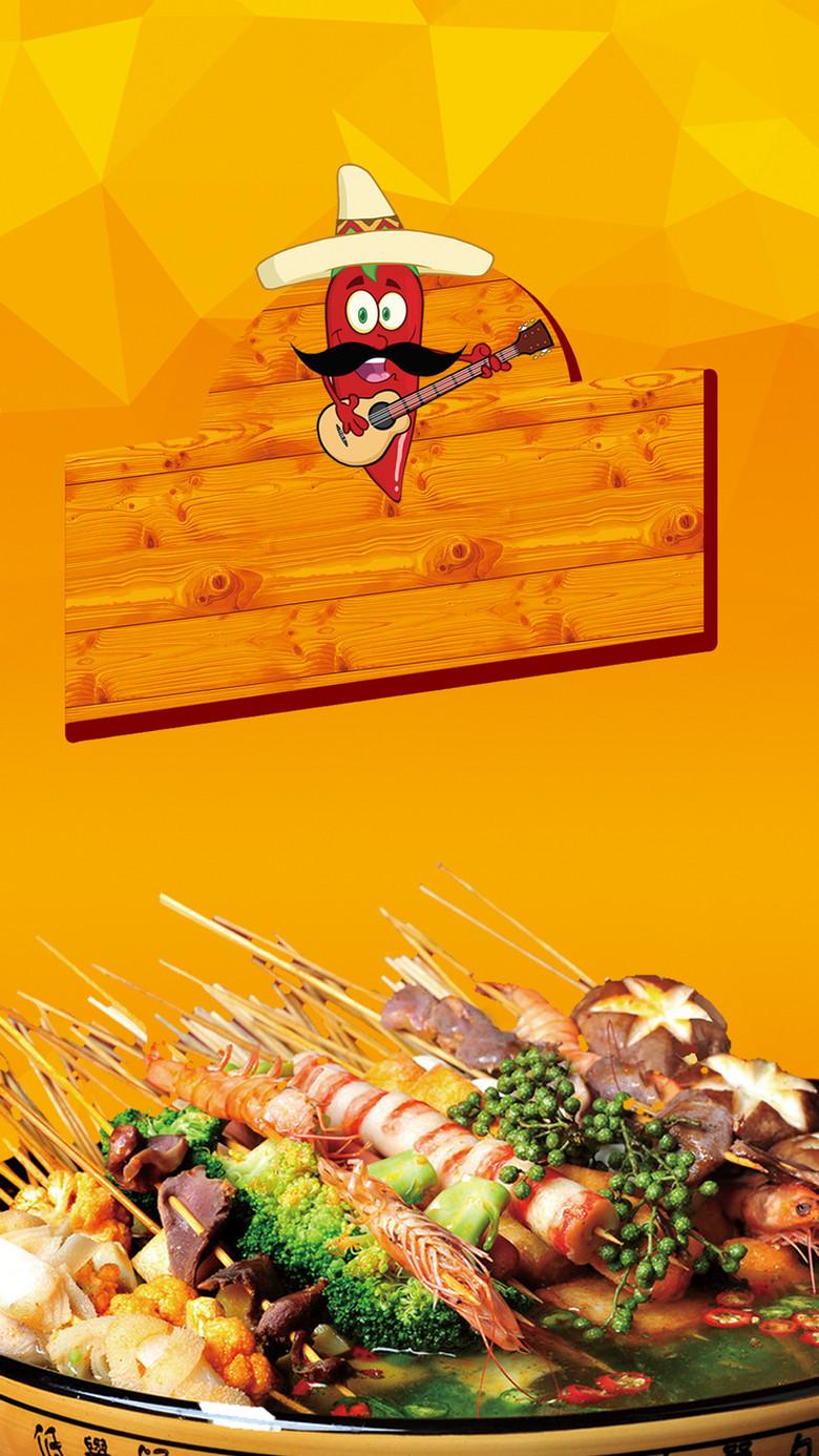 黄色背景上的辣椒H5素材背景