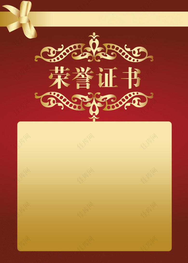 荣誉证书红色大气背景