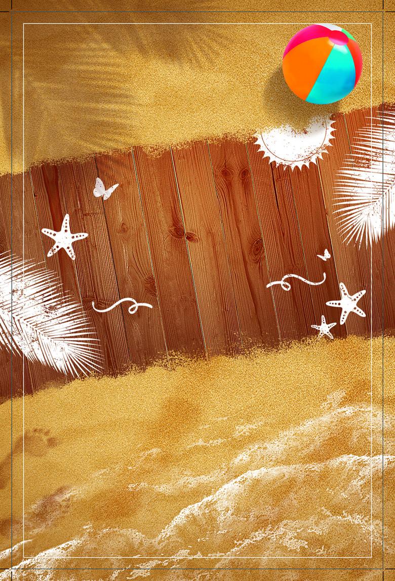 夏日海滩风景旅游简约边框平面广告
