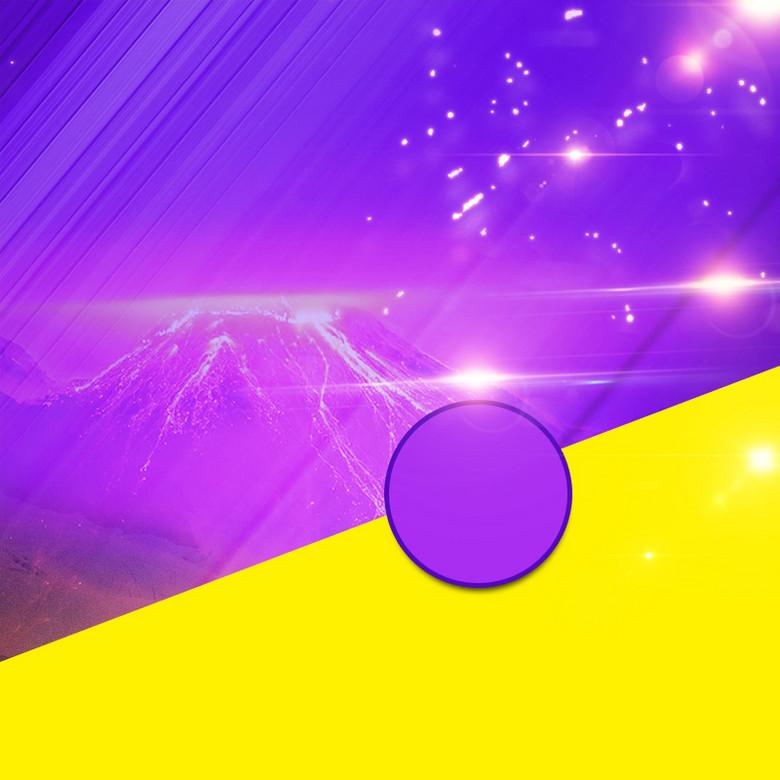 天猫紫色炫酷光束背景