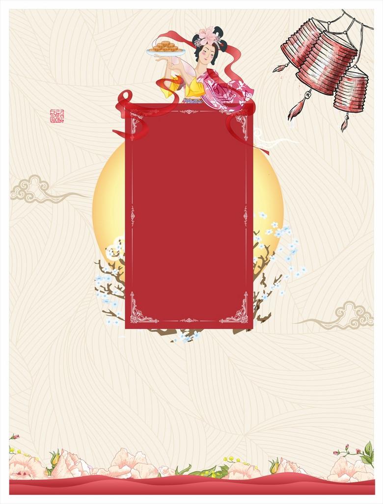 中国风八月十五中秋节海报背景
