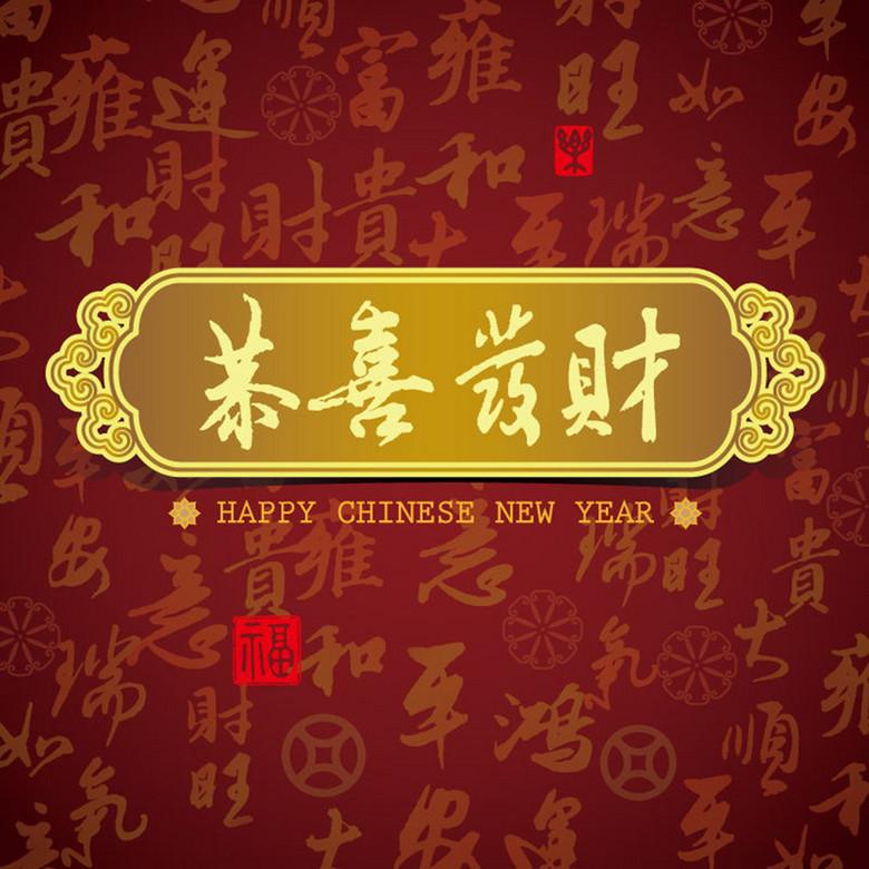 精美春节祝福卡片