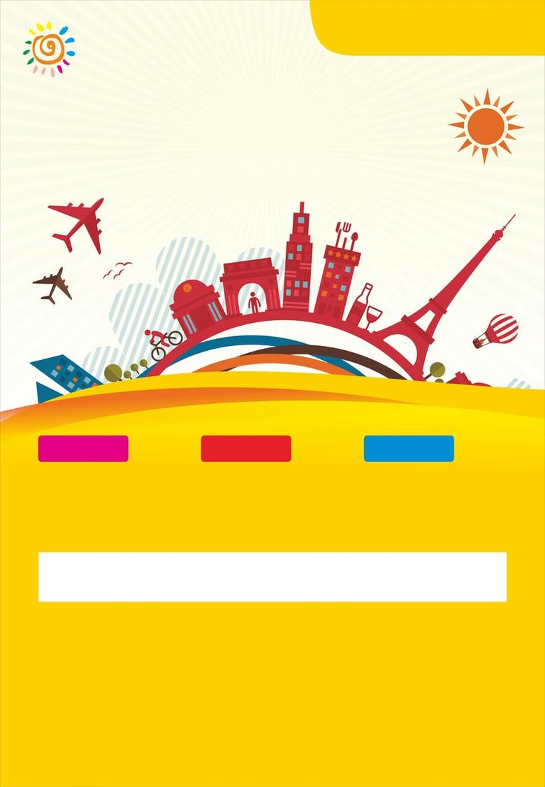 旅行几何海报