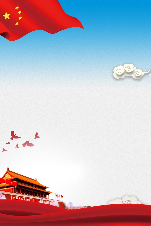 喜迎国庆海报背景素材