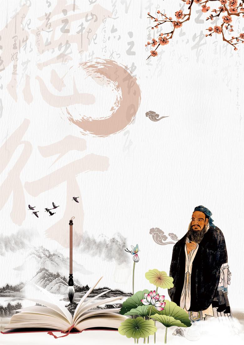 中国风德行思想教育传统文化海报背景素材