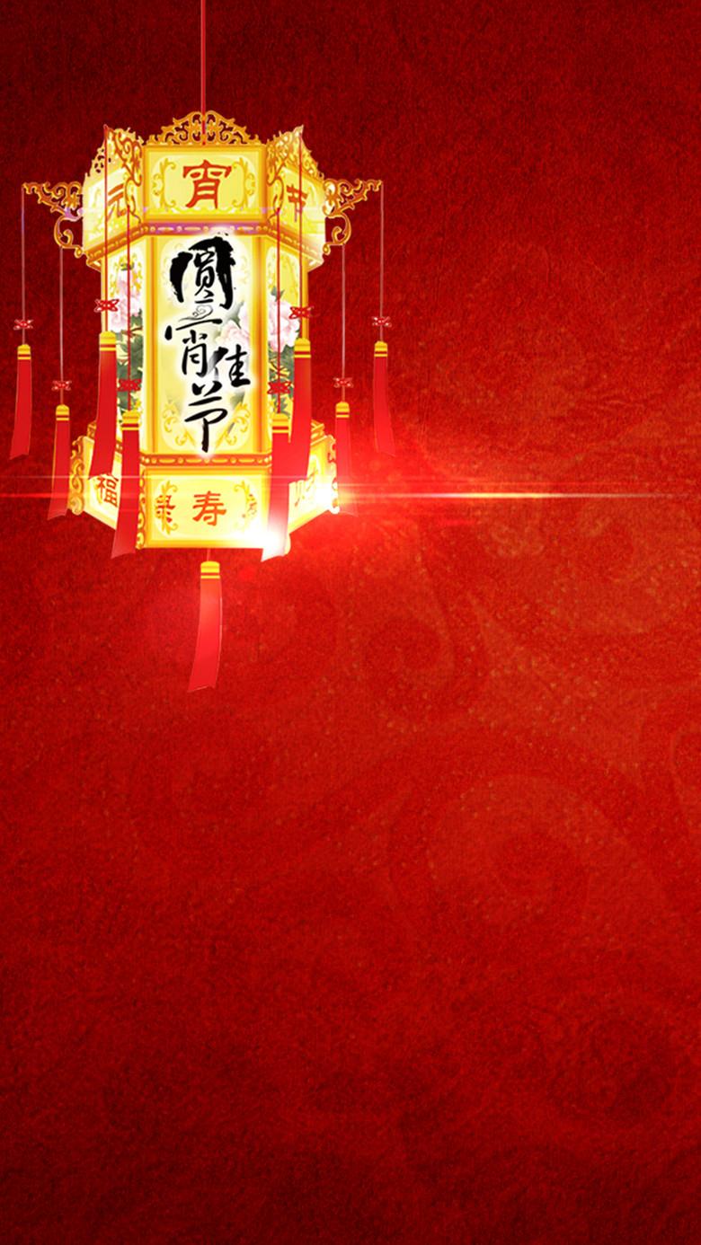 新春元宵节灯笼红色PSD分层H5背景素材