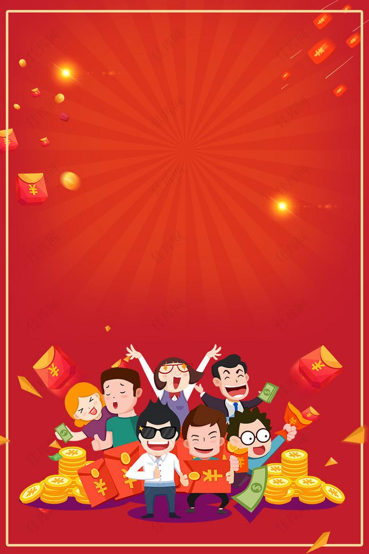 新年红包大派送海报背景素材