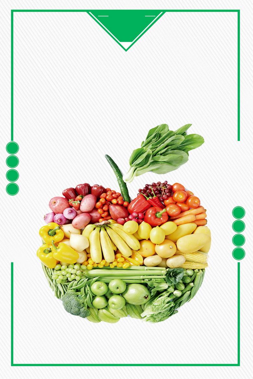 创意绿色有机水果