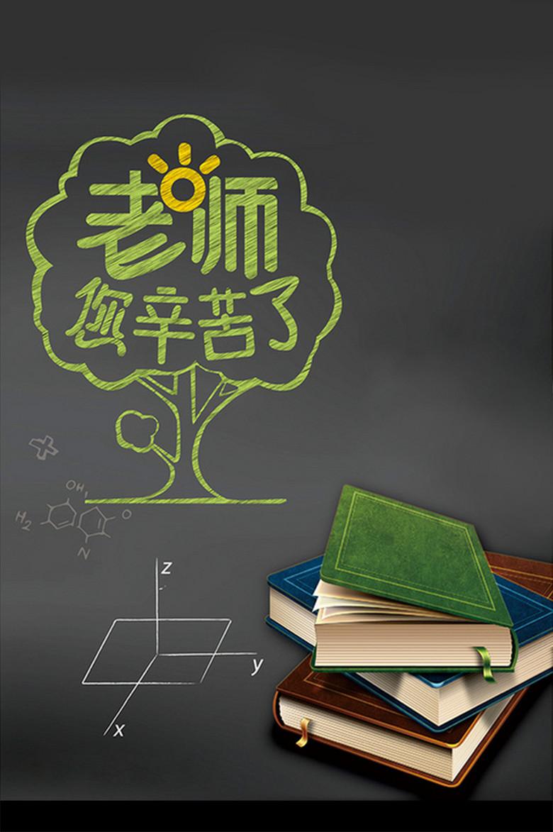 教师节海报背景图